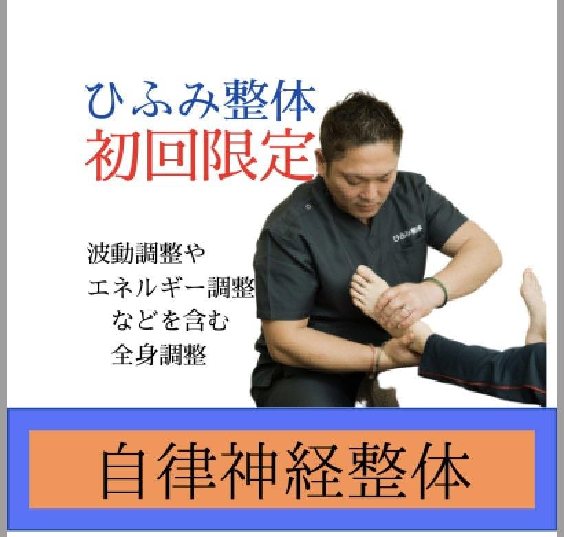 【初めての方限定特典】神戸三宮ひふみ整体の自律神経整体 【現地払い】のイメージその1