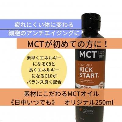 生で摂取のMCTオイルが初めての方へ! エネルギー長持ちの体作りはMCT...