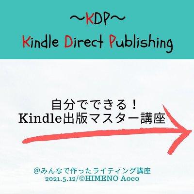 自分でできる!Kindle出版マスター講座