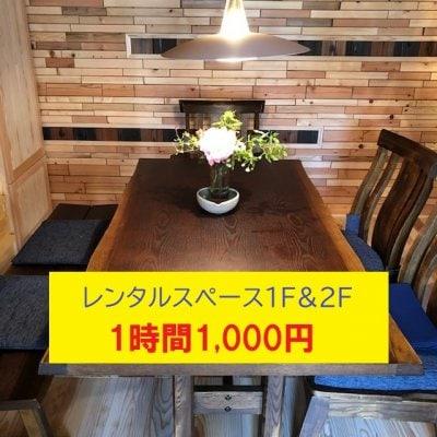 サロンフィグ【レンタルスペース1F&2F】蔵