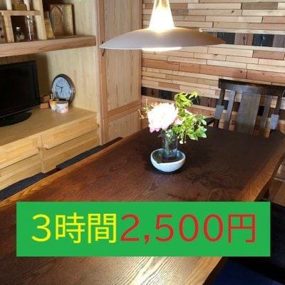 サロン・フィグ【レンタルスペース1F&2F】蔵 3時間チケット