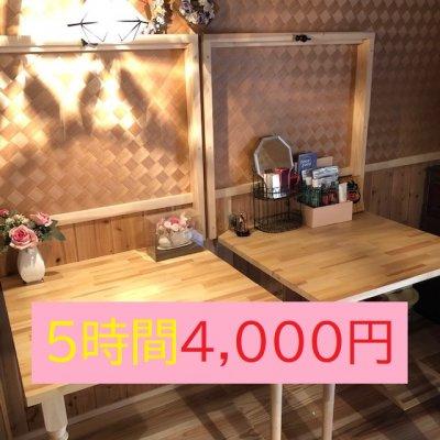サロン・フィグ【レンタルスペース1F&2F】蔵 5時間チケット