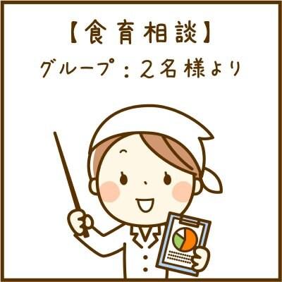 ●食育相談【グループ:2名〜】〜1時間〜