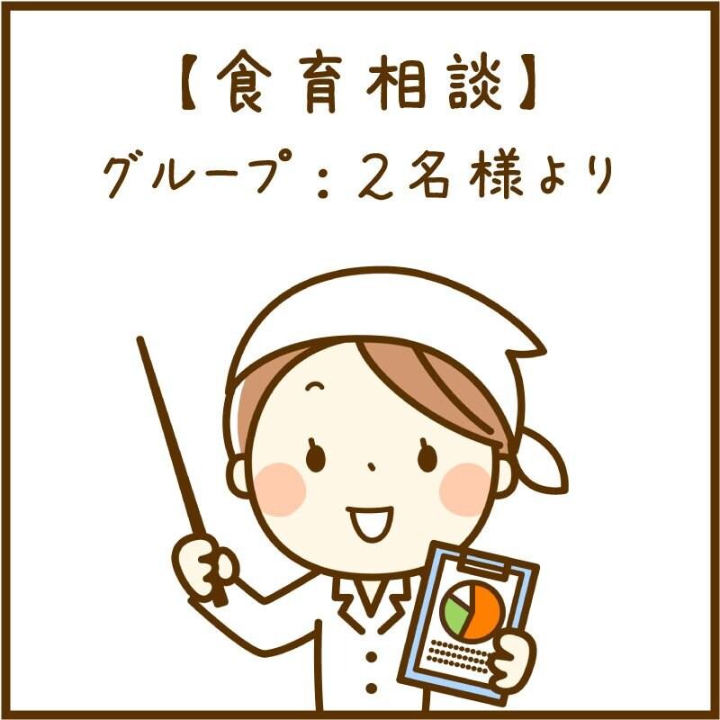 ●食育相談【グループ:2名〜】〜1時間〜のイメージその1