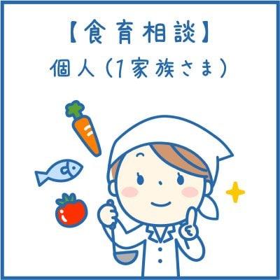 ●食育相談【個人※1家族様】〜1時間〜