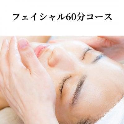 (初回限定)フェイシャル60分コース〜すべての女性を美しく健康に。岐阜県大垣市のトータルエステ・ゆがみ矯正 Luna(ルーナ)〜