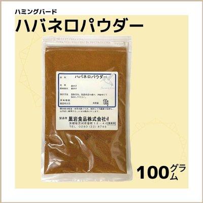 ハバネロパウダー(100g)