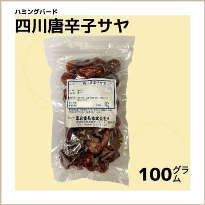 四川唐辛子サヤ(100g)