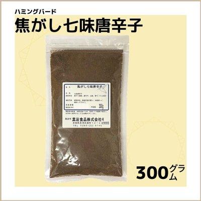 焦がし七味唐辛子(300g)