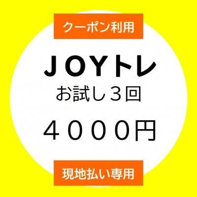 □■現地払い専用■□【JOYトレ】お試し3回コース メルマガクーポン使用