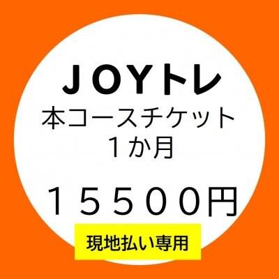 □■現地払い専用■□【JOYトレ】本コース1か月