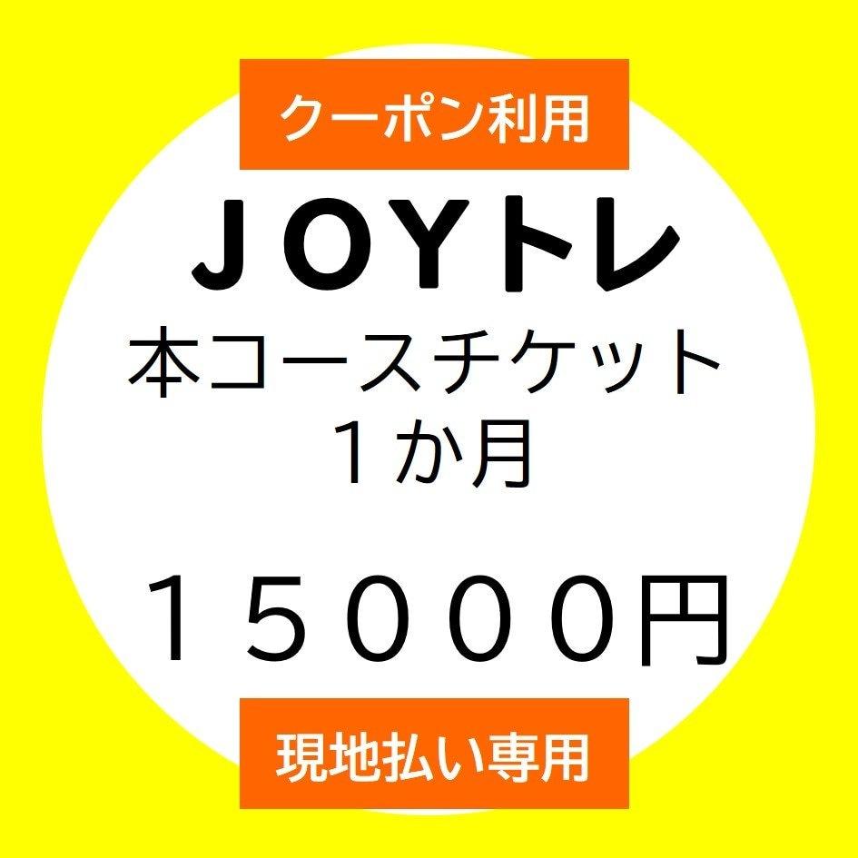 □■現地払い専用■□【JOYトレ】本コース1か月 メルマガクーポン使用のイメージその1