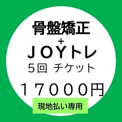 □■現地払い専用■□【骨盤矯正+JOYトレ】5回チケット