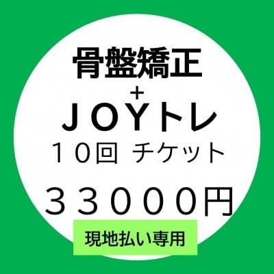 □■現地払い専用■□【骨盤矯正+JOYトレ】10回チケット