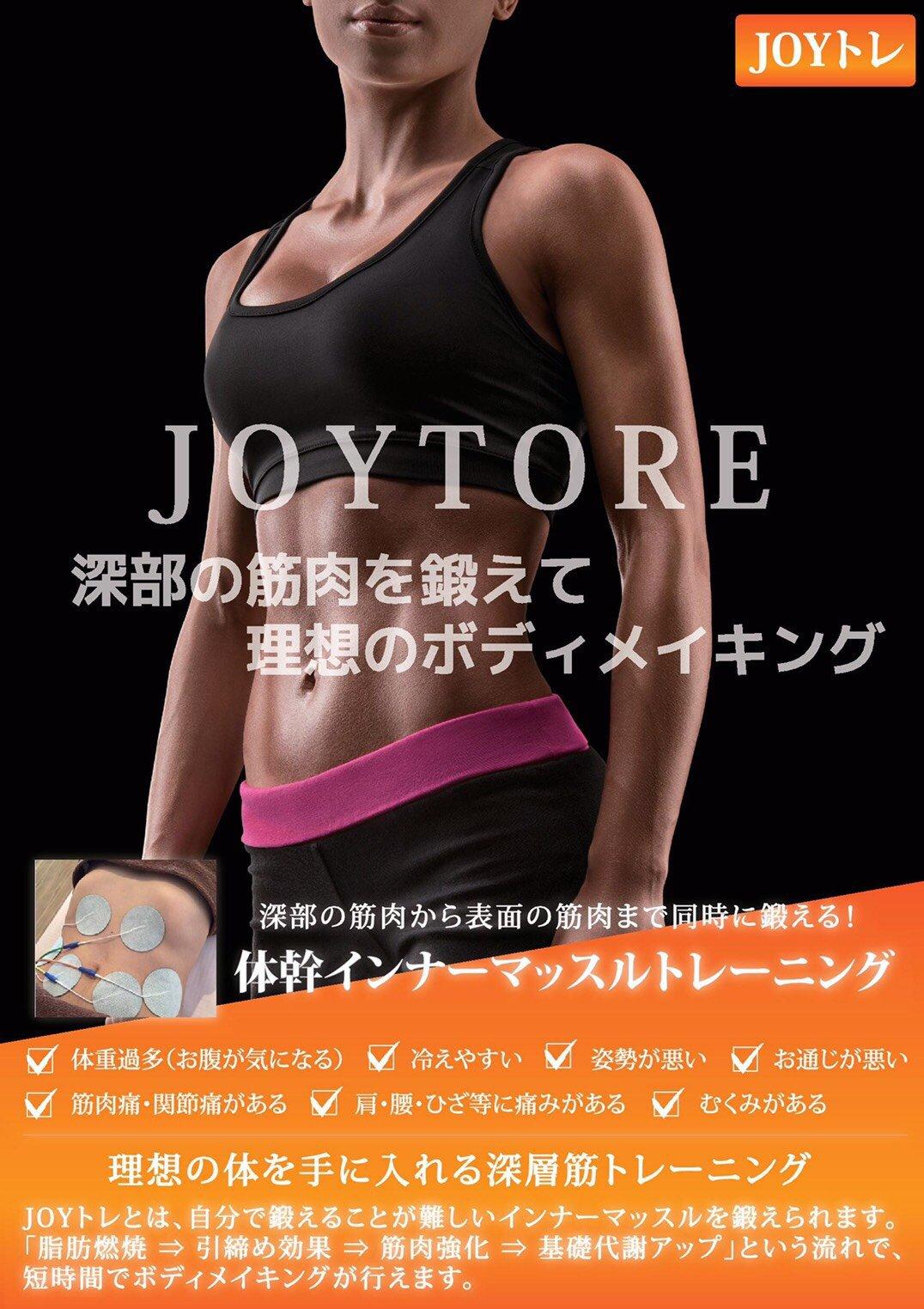 □■現地払い専用■□【JOYトレ】本コース1か月 メルマガクーポン使用のイメージその3
