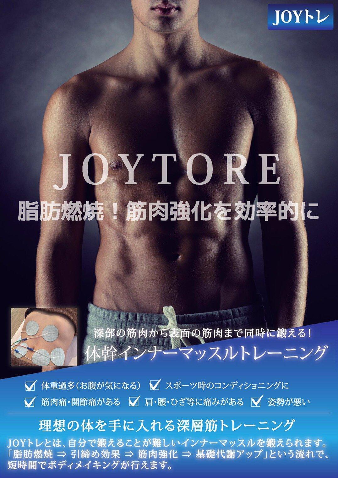 □■現地払い専用■□【JOYトレ】本コース1か月のイメージその2
