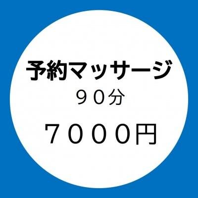 【マッサージ】90分