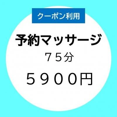 【マッサージ】75分 メルマガクーポン使用