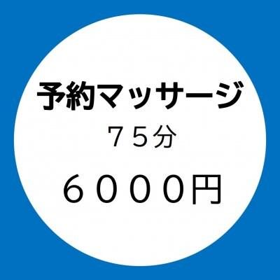 【マッサージ】75分
