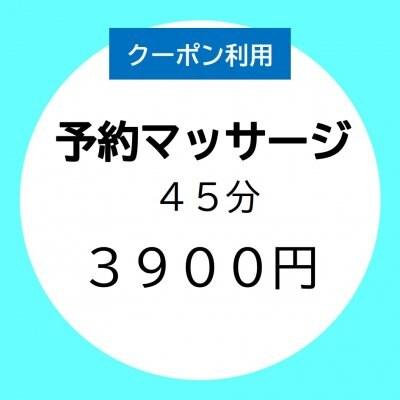 【マッサージ】45分 メルマガクーポン使用