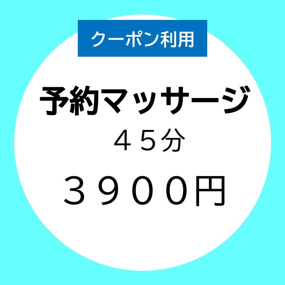 【マッサージ】45分 メルマガクーポン使用のイメージその1