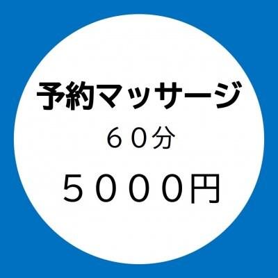 【マッサージ】60分
