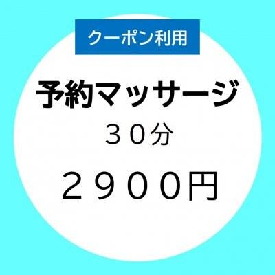 【マッサージ】30分 メルマガクーポン使用