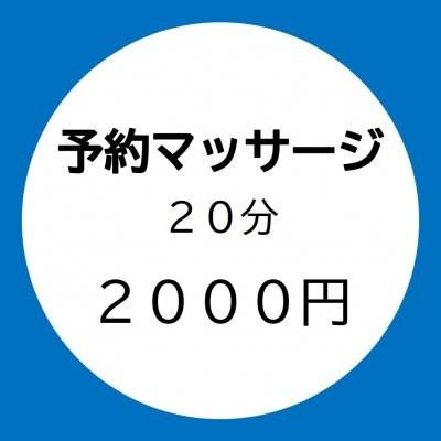 【マッサージ】20分