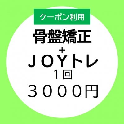 【骨盤矯正+JOYトレ】1回 メルマガクーポン使用