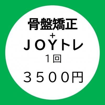 【骨盤矯正+JOYトレ】1回
