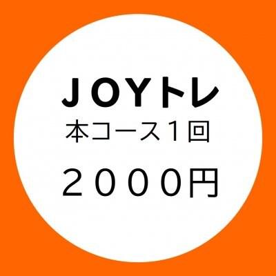 【JOYトレ】本コース1回