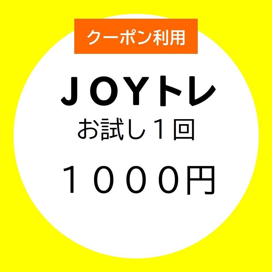 【JOYトレ】お試し1回 メルマガクーポン使用のイメージその1