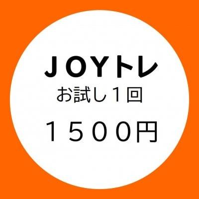 【JOYトレ】お試し1回