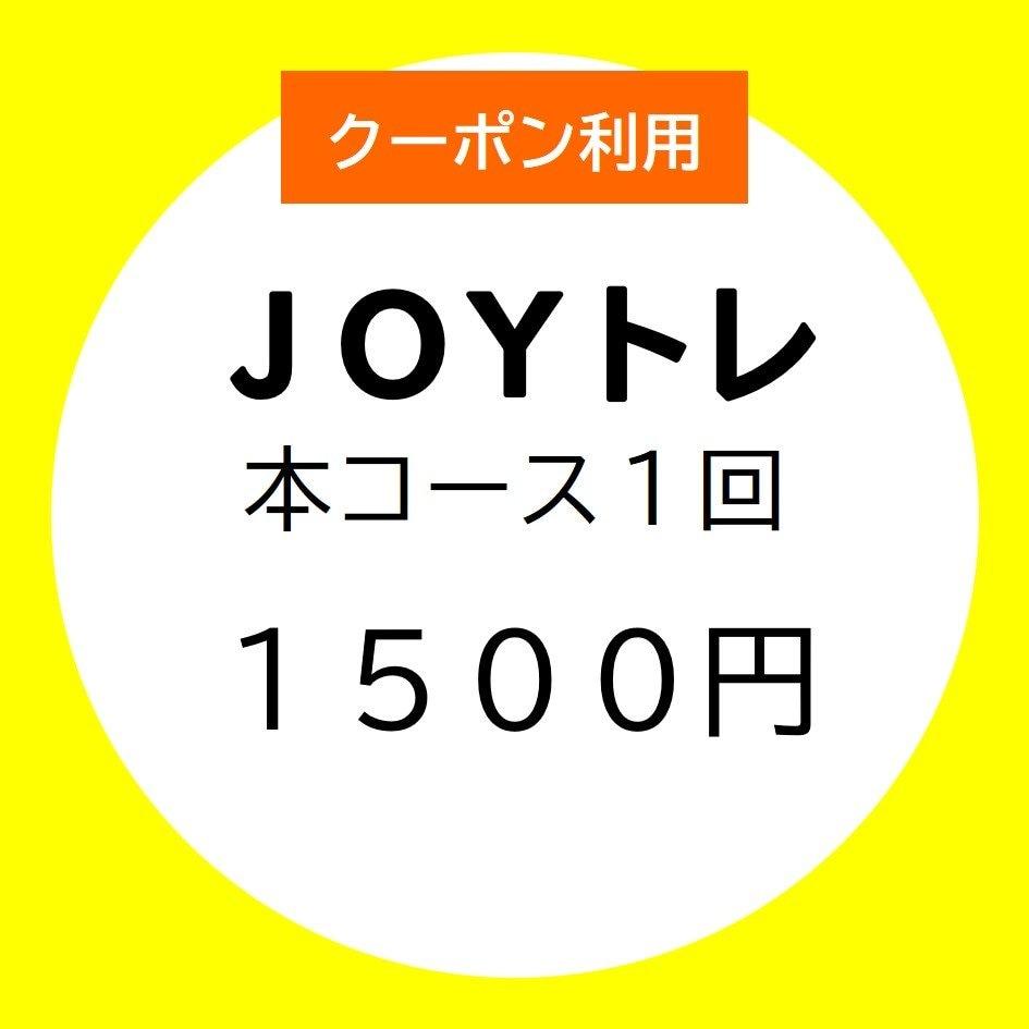 【JOYトレ】本コース1回 メルマガクーポン使用のイメージその1