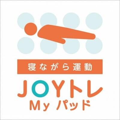 JOYトレ Myパッド