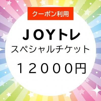 【JOYトレ】1か月スペシャルチケット メルマガクーポン使用(3か月以上継続されている方限定)