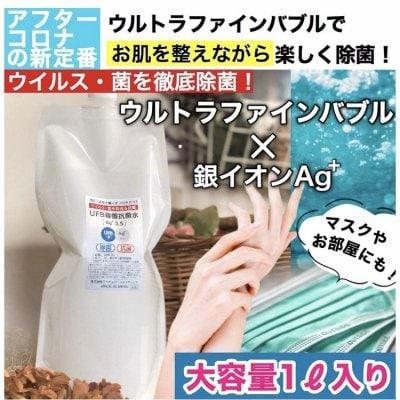 当店おすすめ!!除菌抗菌水Ag+3.5