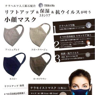 マスク!!テラモイストマスク