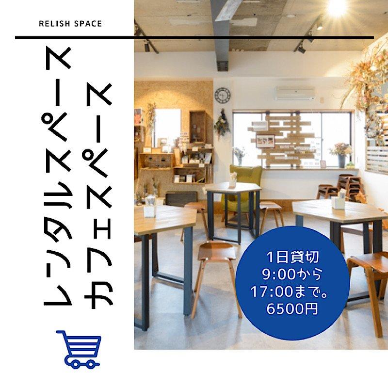 レンタルスペース カフェスペース 時間貸しのイメージその2