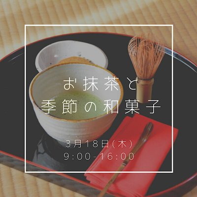 5月13日限定 お抹茶セット