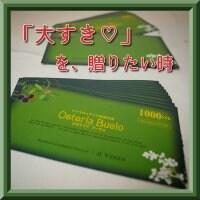 商品券10000円分で1000円プレゼント
