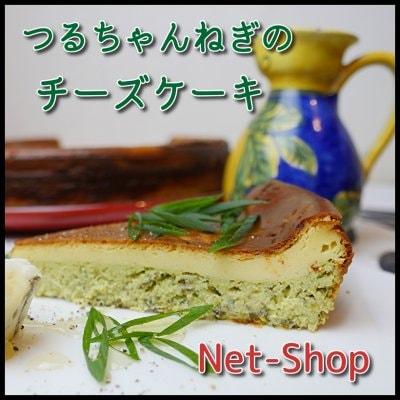 【お取り寄せオオイタリアン】つるちゃんねぎのチーズケーキ