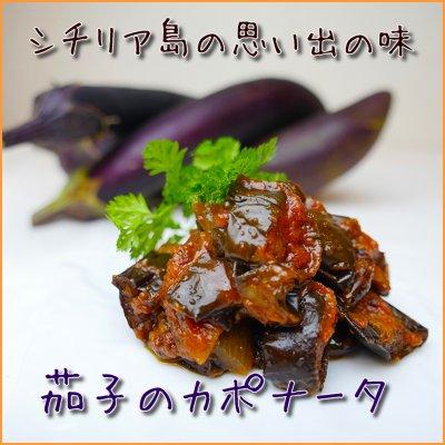 【お取り寄せオオイタリアン】シチリア風茄子のトマト煮「カポナータ」