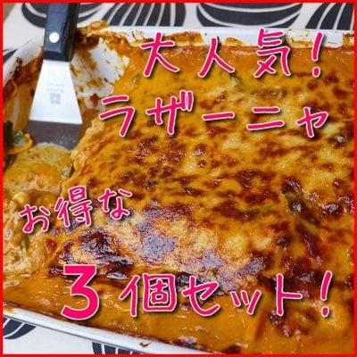 【人気No1】エミリアロマーニャ風ラザーニャ(ラザニア)のオーブン焼き|...