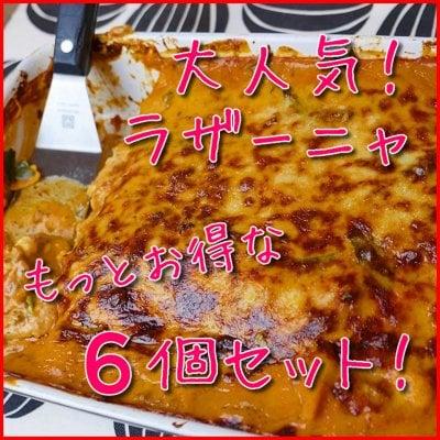 【期間限定野草入り】エミリアロマーニャ風ラザーニャ(ラザニア)のオーブン焼き|電子レンジ対応パック6個セット