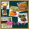 【迷ったらこちら!】シェフおまかせお野菜惣菜&ラザーニャ(ラザニア)セット