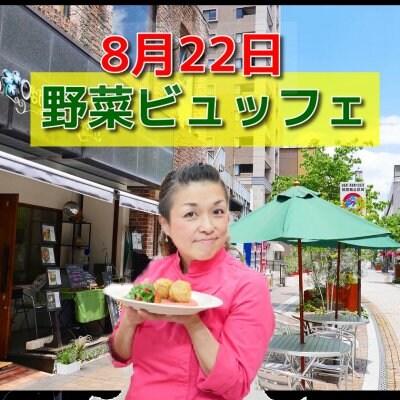 【8月22日限定!免疫力の野菜ビュッフェ】お得なランチウェブチケット