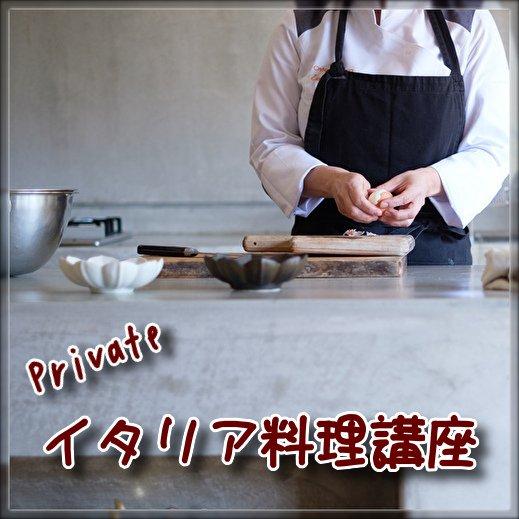 開店準備中の今だけ!【エミコのプチ料理講座付き】龍のおやどで里山イタリアン1名様貸切専用のイメージその1
