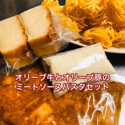 オリーブ牛とオリーブ豚のミートソース(2人前)×3セット