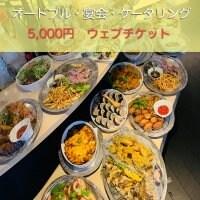 5,000円オードブル・宴会・ケータリングチケット